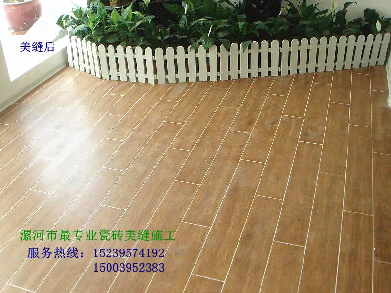 仿木地板瓷砖美缝后瓷白色